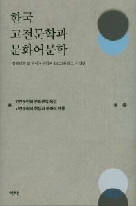 한국 고전문학과 문화어문학