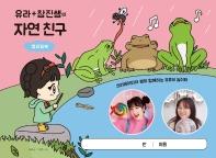 유라+참진쌤의 자연 친구 컬러링북