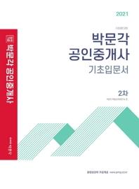 합격기준 박문각 공인중개사 2차 기초입문서(2021)
