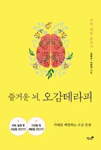 즐거운 뇌, 오감테라피