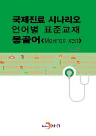 국제진료 시나리오 언어별 표준교재: 몽골어