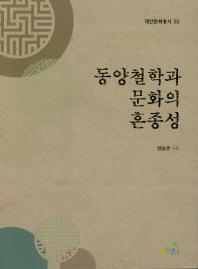 동양철학과 문화의 혼종성