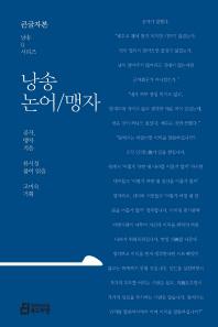 낭송 논어/맹자(큰글자본)