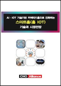 AI, IOT 기술기반 커넥티드홈으로 진화하는 스마트홈 기술과 시장전망