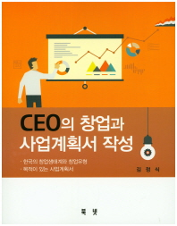 CEO의 창업과 사업계획서 작성