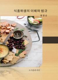 식품위생의 이해와 법규