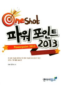 OneShot 파워포인트 2013