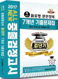 검단기 All New 중졸검정고시 7개년 기출문제집(2017)