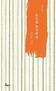 토요일 한국학교