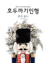 호두까기 인형: 꽃의 왈츠