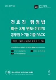 전효진 행정법 최근 3개 연도(전범위) 공무원 9급 7급 기출 PACK(2020)