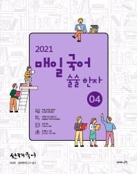 선재국어 매일 국어 술술 한자. 4(2021)
