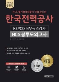 한국전력공사 KEPCO 직무능력검사 봉투모의고사 5회분(2020)