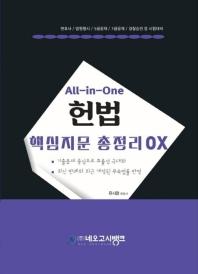 All-in-One 헌법 핵심지문 총정리 OX