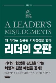 리더의 오판