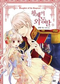 황제의 외동딸(만화). 5