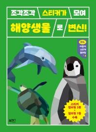 어린이 스티커 컬러링. 4: 해양생물