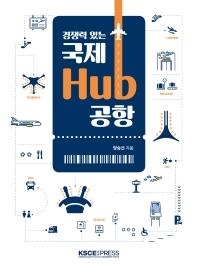 경쟁력 있는 국제 Hub 공항