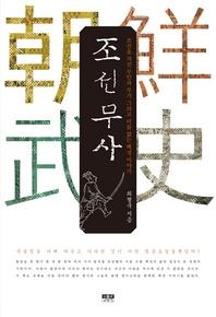 조선무사   조선을 지킨 무인과 무기 그리고 이름 없는 백성 이야기