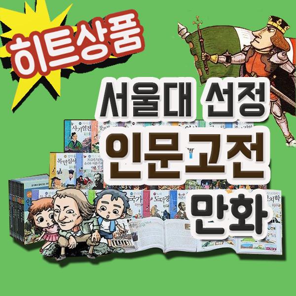서울대선정 인문고전[전60권개정신판] 만화로 만든 인문고전 입문서