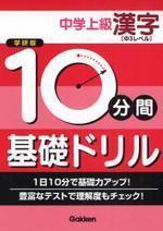 10分間基礎ドリル中學上級漢字 中3レベル 學硏版
