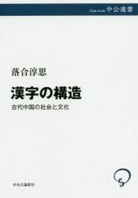 漢字の構造 古代中國の社會と文化