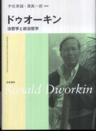 ドゥオ-キン 法哲學と政治哲學