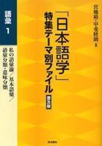 「日本語學」特集テ-マ別ファイル 語彙1 普及版