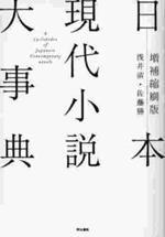 日本現代小說大事典