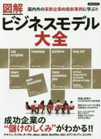 圖解ビジネスモデル大全 國內外の革新企業の最新事例に學ぶ!!
