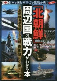 「北朝鮮」と周邊國の戰力がわかる本 日本を圍む軍事力を徹底分析! 北朝鮮有事勃發…その時,自衛隊はこう動く!