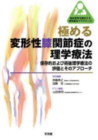 極める變形性膝關節症の理學療法 保存的および術後理學療法の評價とそのアプロ-チ