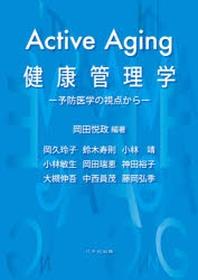 ACTIVE AGING健康管理學 豫防醫學の視点から