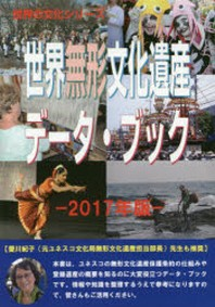 世界無形文化遺産デ-タ.ブック 2017年版