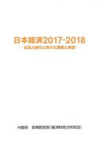 日本經濟 2017-2018