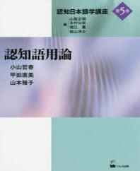 認知日本語學講座 第5卷