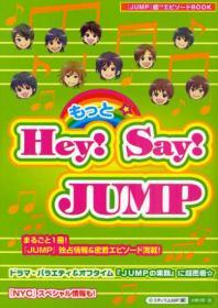 もっと☆HEY!SAY!JUMP まるごと1冊!「JUMP」情報&エピソ―ド滿載☆「NYC」スペシャル情報も! 「JUMP」超[13]エピソ―ドBOOK