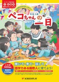 年長5歲ペコちゃんの一日 2大國際言語が樂しく身につく 音聲ピクチャ-.ブック