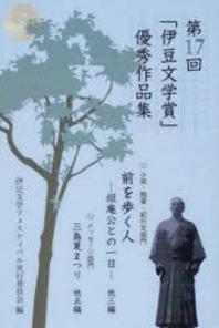 第17回「伊豆文學賞」優秀作品集