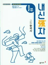 올쏘 내신강자 고등 한국사(2021)