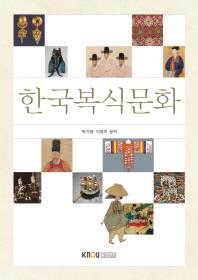 한국복식문화(2학기, 워크북포함)