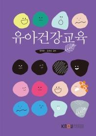 유아건강교육(1학기, 워크북포함)