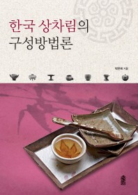 한국 상차림의 구성방법론