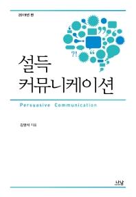 설득 커뮤니케이션(2019)