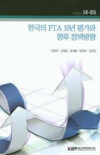 한국의 FTA 10년 평가와 향후 정책방향