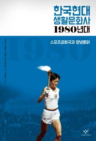 한국현대 생활문화사: 1980년대