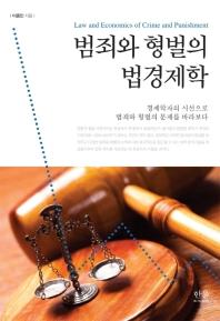 범죄와 형벌의 법경제학