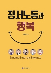 정서노동과 행복