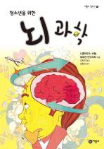 청소년을 위한 뇌과학