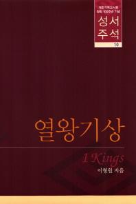 대한기독교서회창립100주년기념 성서주석 10